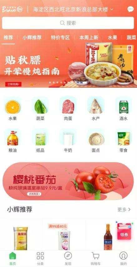 永辉买菜App界面