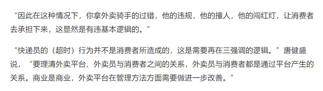 截图来自澎湃新闻